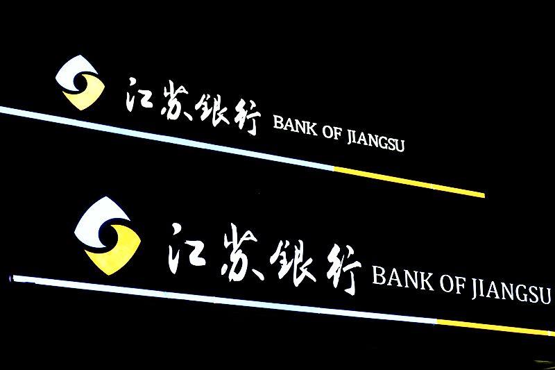 江苏银行.jpg