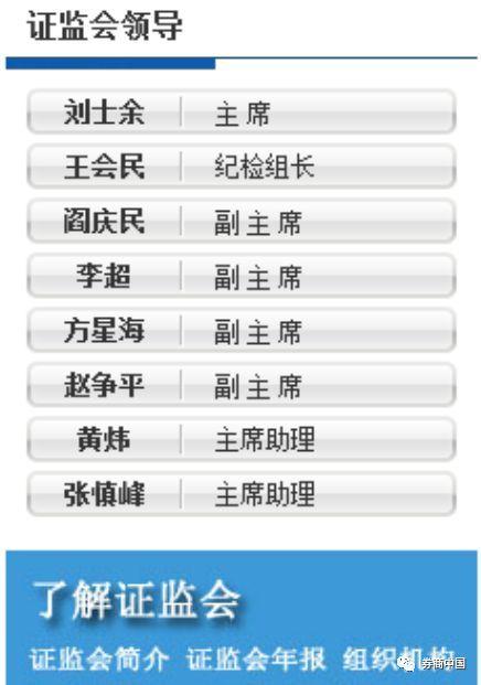 黄炜、张慎峰两位主席助理离任,证监会班子调整,从