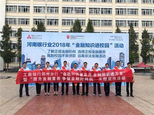 """工商银行河南省分行积极参加河南银行业2018年""""金融知识"""