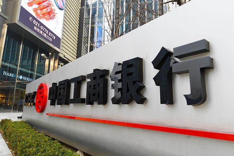 2018年1月6日上海陆家嘴1-203-工商银行.jpg