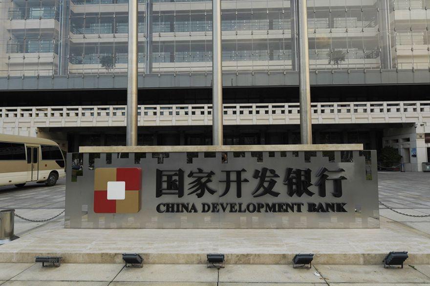 国家开发银行2018-7-15-1.jpg