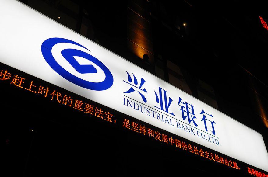 兴业银行-广州-1.jpg