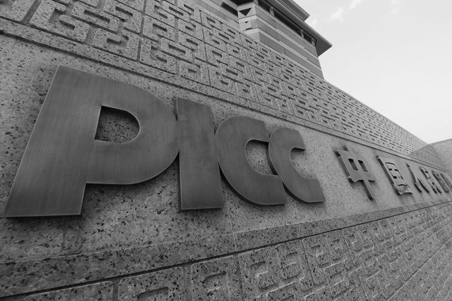 中国人民保险公司2018-7-15-11.jpg