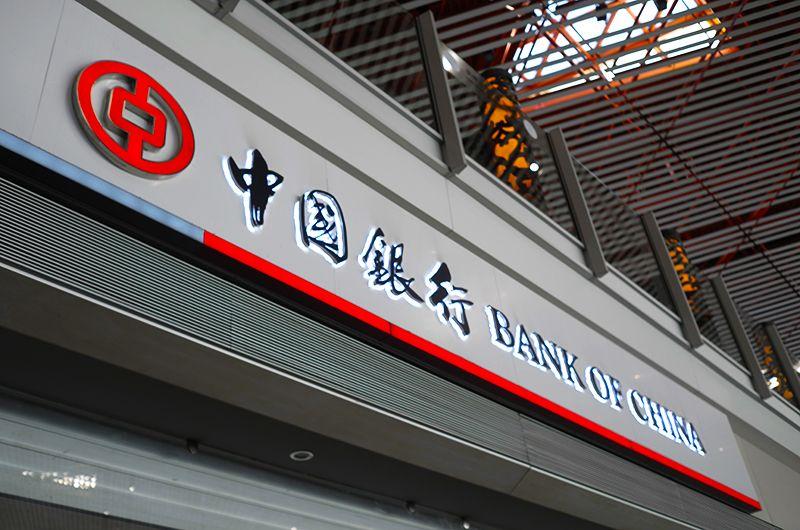 2018年1月9日中国银行.jpg