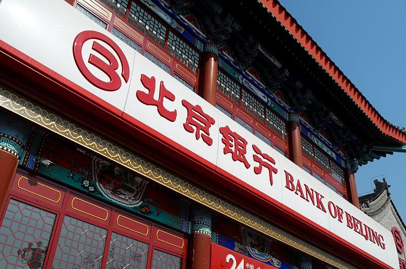 北京银行-1-5.jpg
