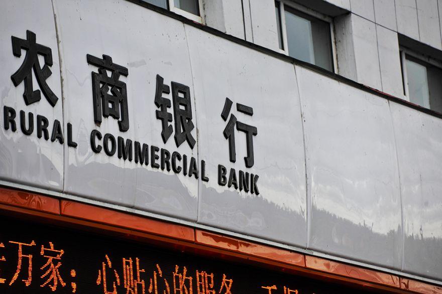 农商银行1-3.jpg