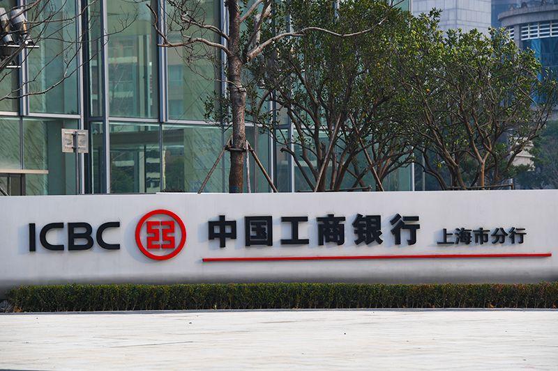 2018年1月6日上海陆家嘴1-199-工商银行.jpg