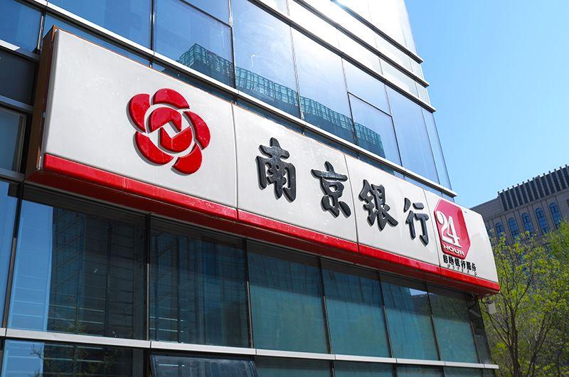 南京银行-1-2.jpg