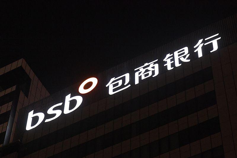 包商银行-1-1.jpg