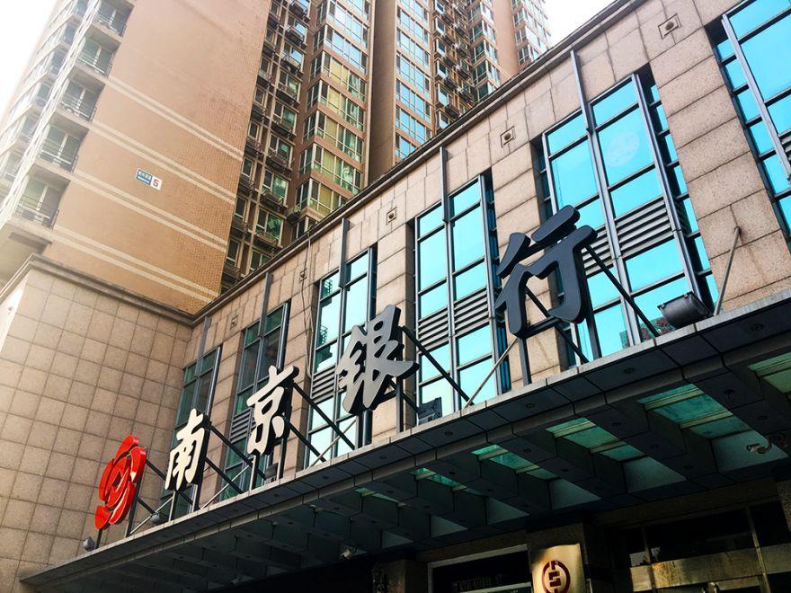 南京银行-1-1.jpg