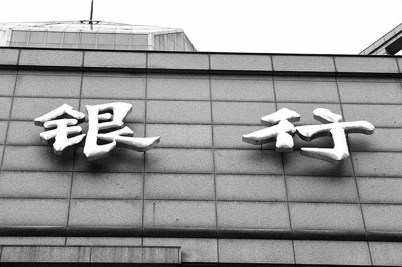 2018年1月6日上海陆家嘴1-88-银行.jpg