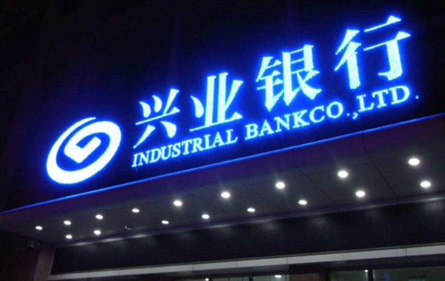 兴业银行.jpg