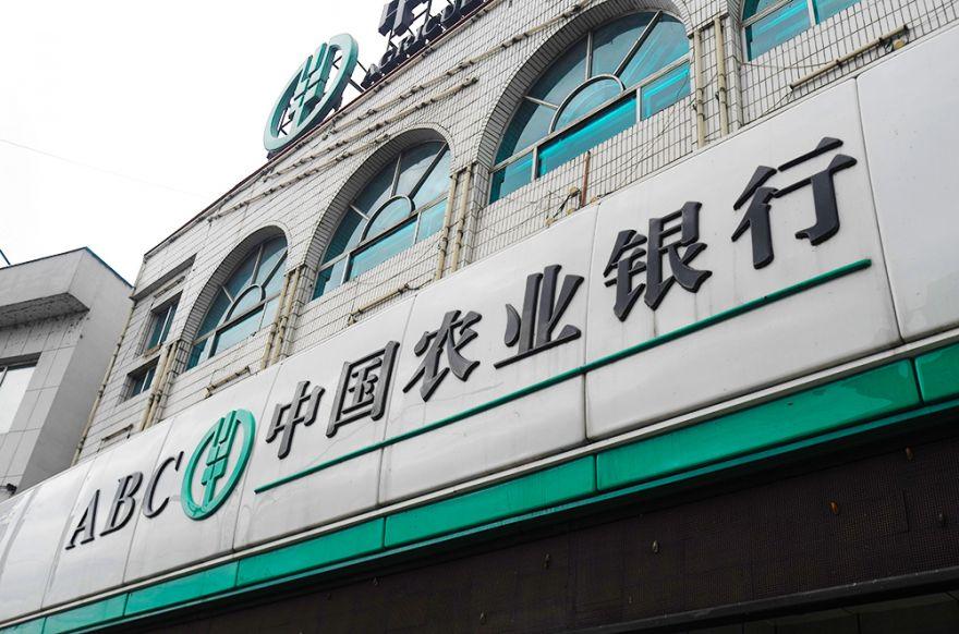 农业银行-白山.jpg