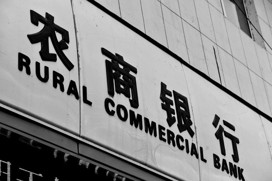 农商银行2.jpg