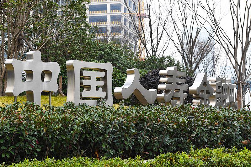 2018年1月6日上海陆家嘴1-140-中国人寿.jpg
