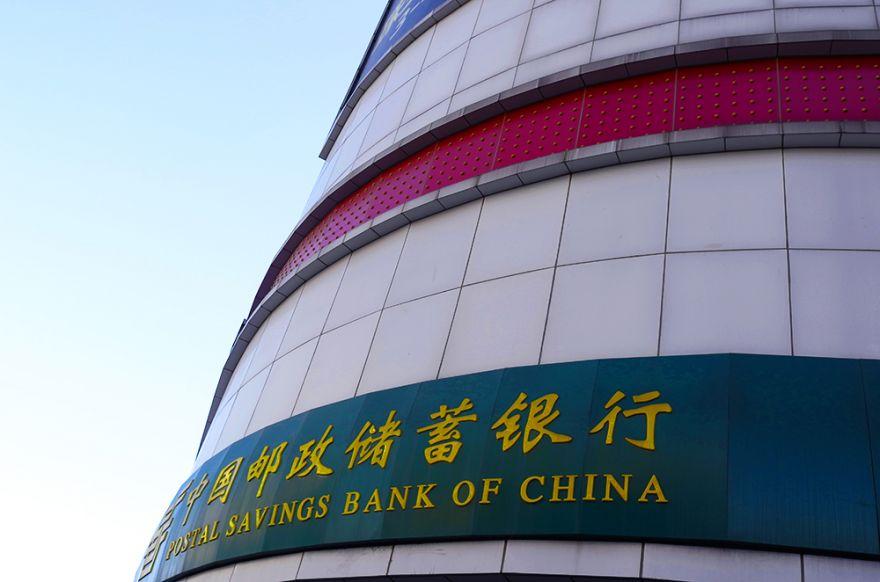 邮储银行1-3.jpg
