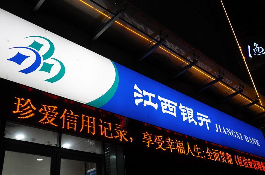 江西银行-广州-1.jpg