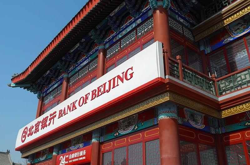 北京银行-1-4.jpg