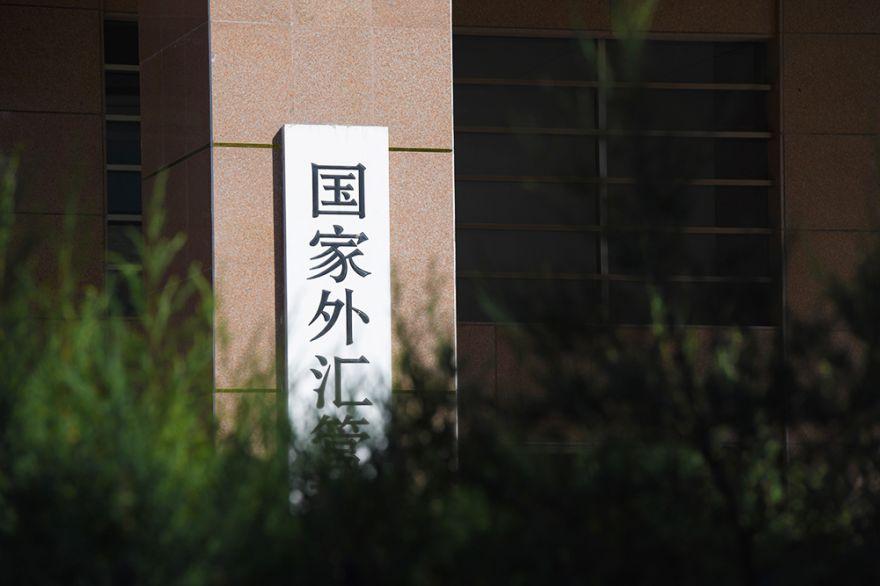 2018-9-6-北京-国家外汇局-40.jpg