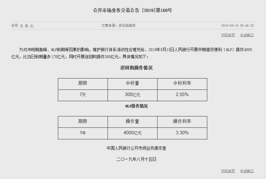 QQ浏览器截图20190815104458.png