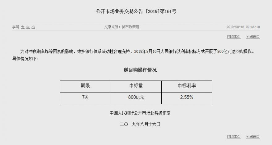 QQ浏览器截图20190816101815.png
