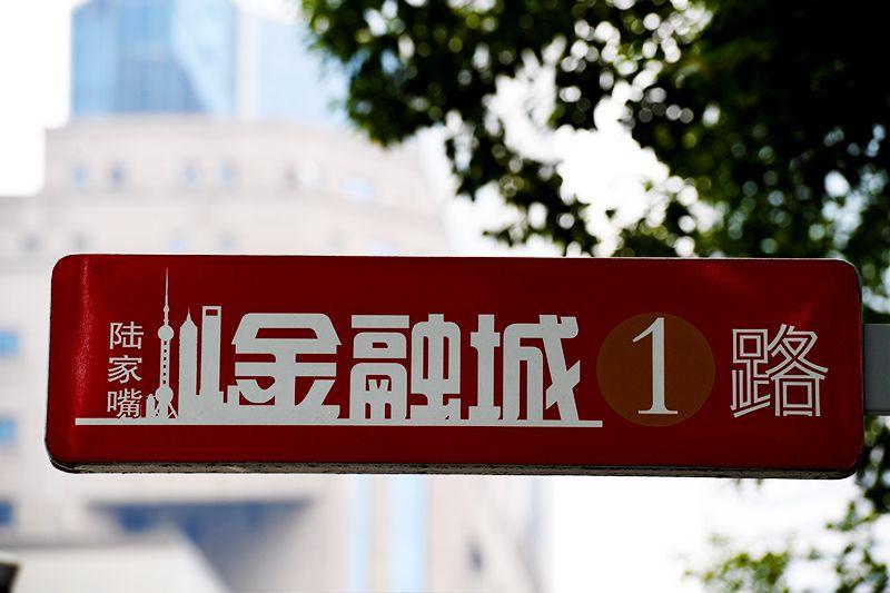 2018年1月6日上海陆家嘴1-138-陆家嘴金融城.jpg