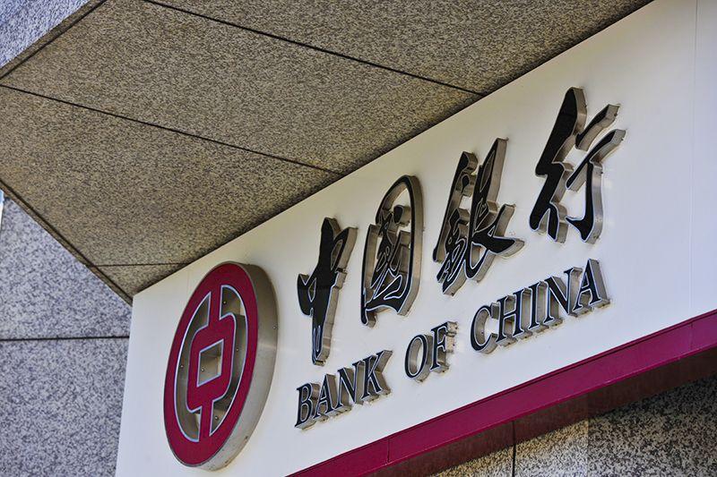 中国银行2017-11-30-3.jpg