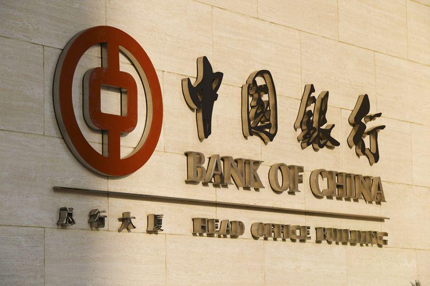 中国银行总行2018-7-15-1.jpg
