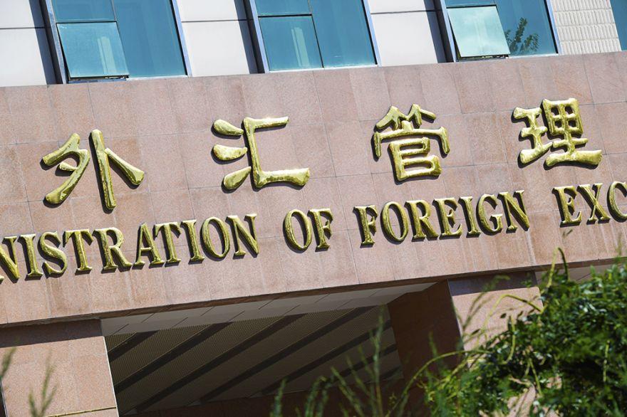 2018-9-6-北京-国家外汇局-38.jpg