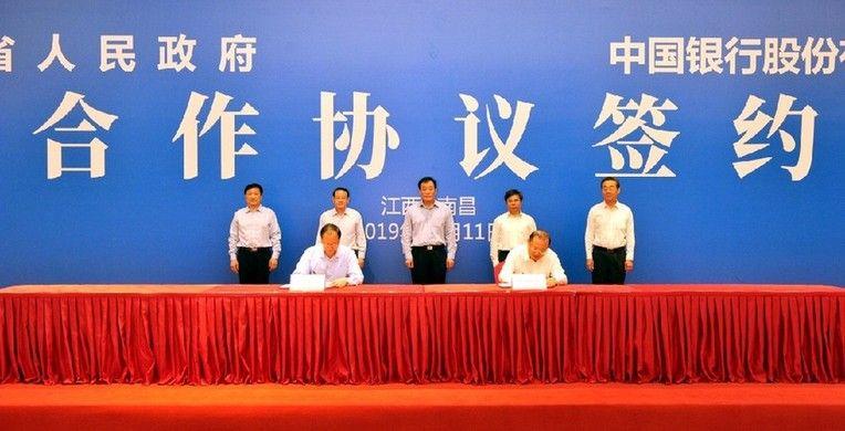 中国银行与江西省人民政府签署战