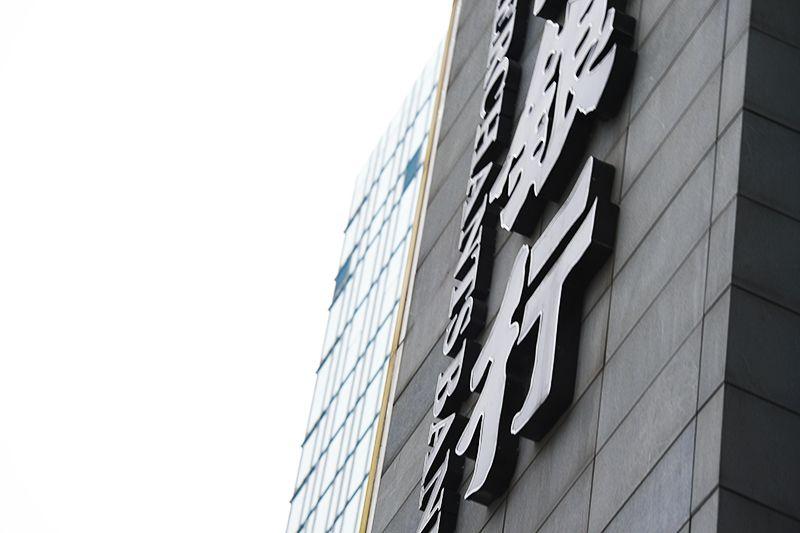 2018年1月6日上海陆家嘴1-238-银行.jpg