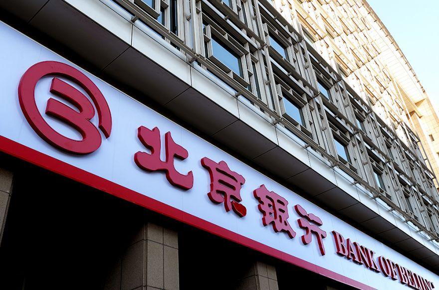 北京银行1-2.jpg