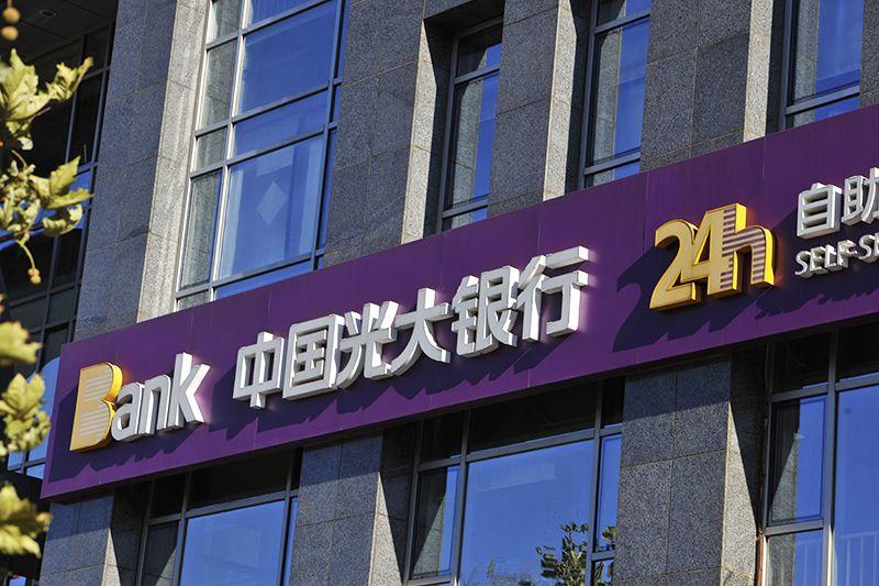 光大银行2017-11-30-2.jpg