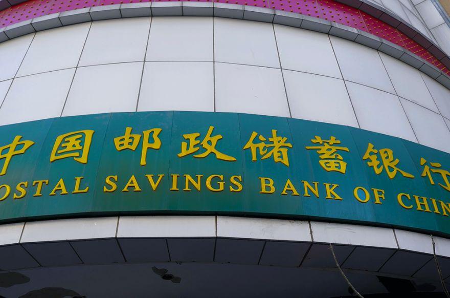 邮储银行1-2.jpg