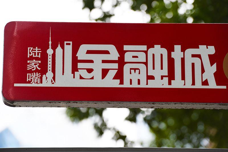 2018年1月6日上海陆家嘴1-137-陆家嘴金融城.jpg