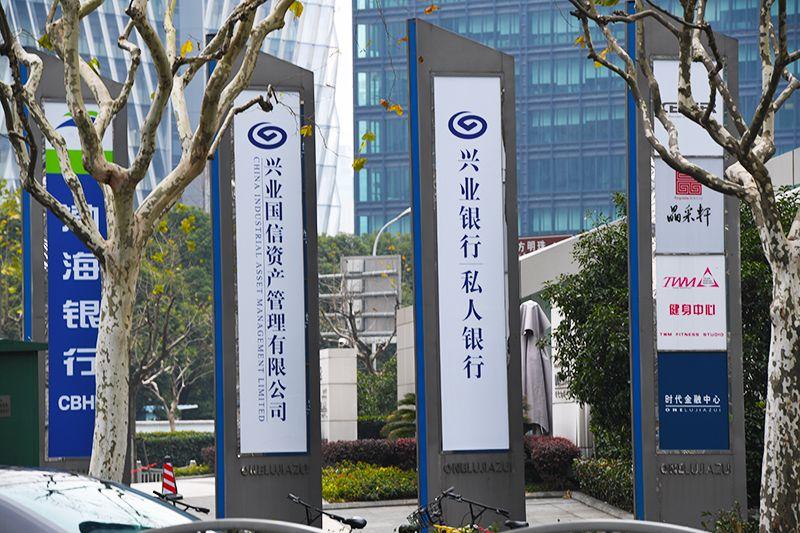 2018年1月6日上海陆家嘴1-135-兴业银行.jpg