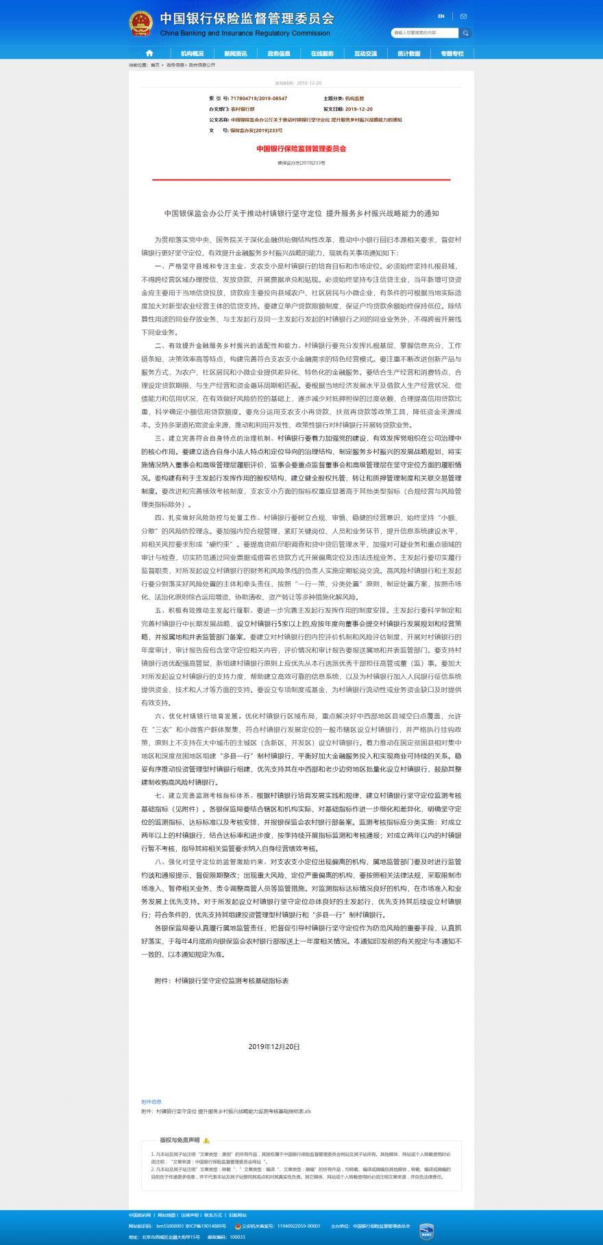 中国银保监会办公厅关于推动村镇银行坚守定位 提升服务乡村振兴战略能力的通知.png