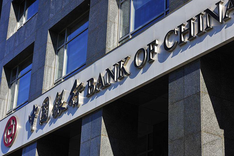 中国银行2017-11-30-1.jpg