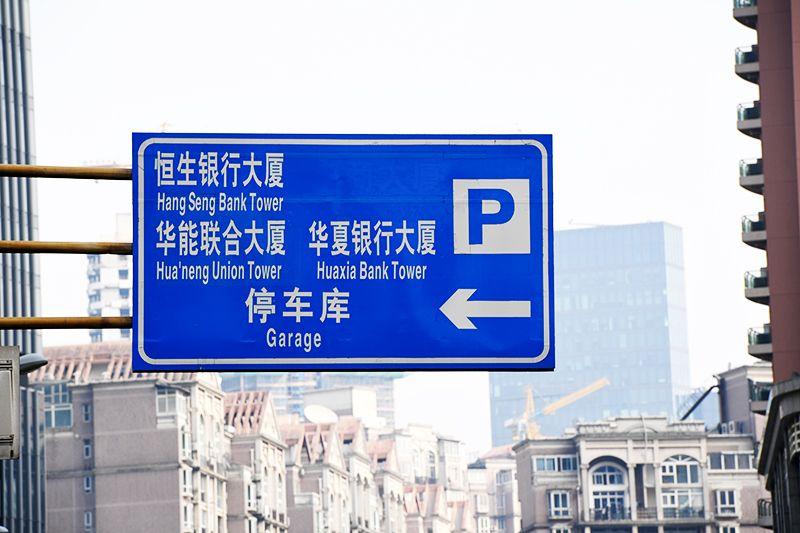 2018年1月6日上海陆家嘴1-25.jpg