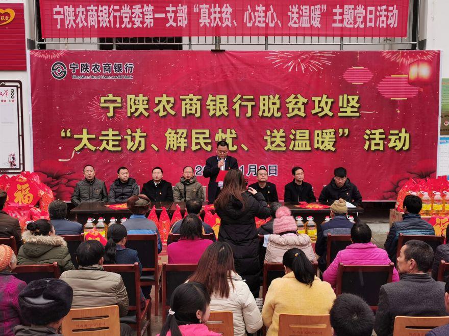 寧陜農商銀行第一支部到太山壩村