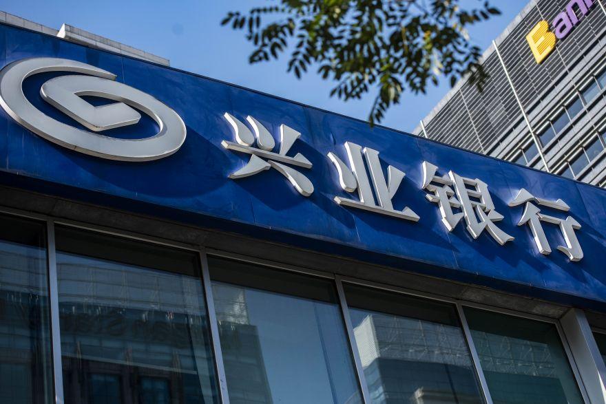 兴业银行 (1).JPG