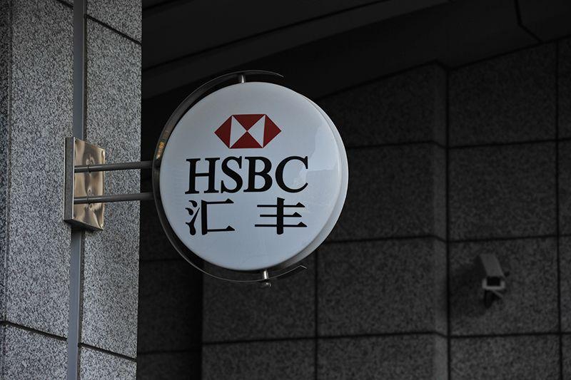 汇丰银行2017-11-30-2.jpg