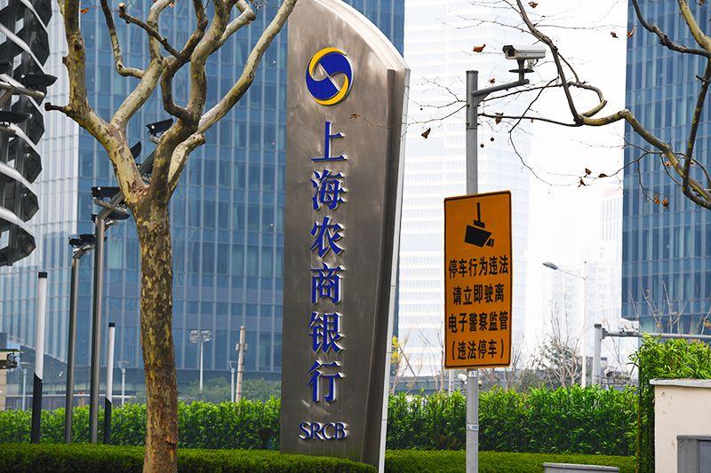2018年1月6日上海陆家嘴1-198-上海农商银行.jpg
