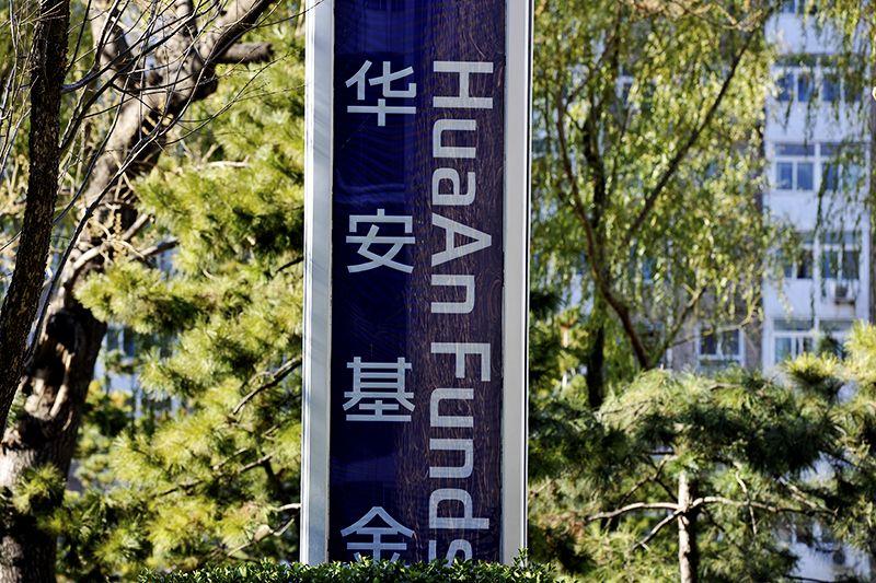 华安基金2017-11-30-1.jpg