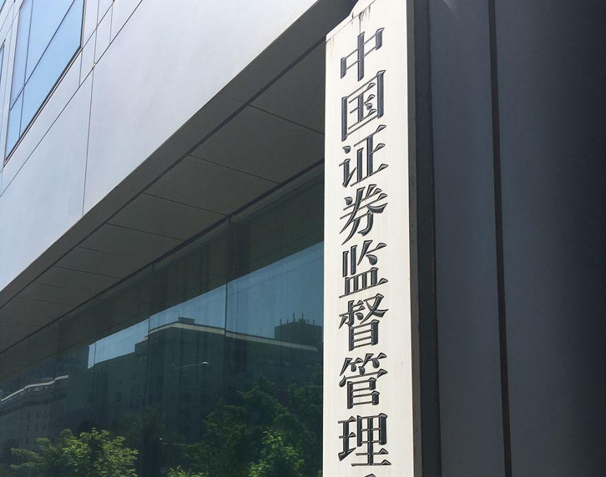 证监会同意科创板一公司IPO注册