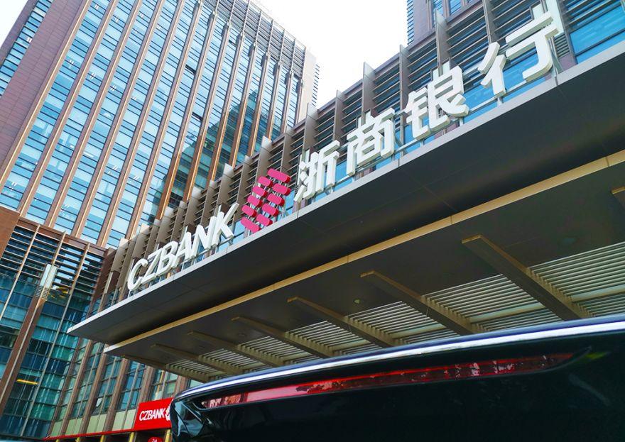 浙商银行-2019-4-10-2.jpg