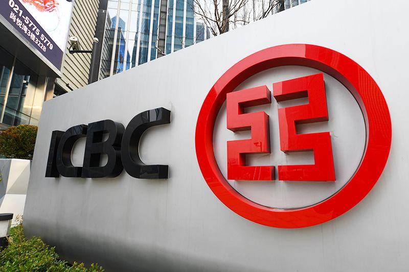 2018年1月6日上海陆家嘴1-201-工商银行.jpg