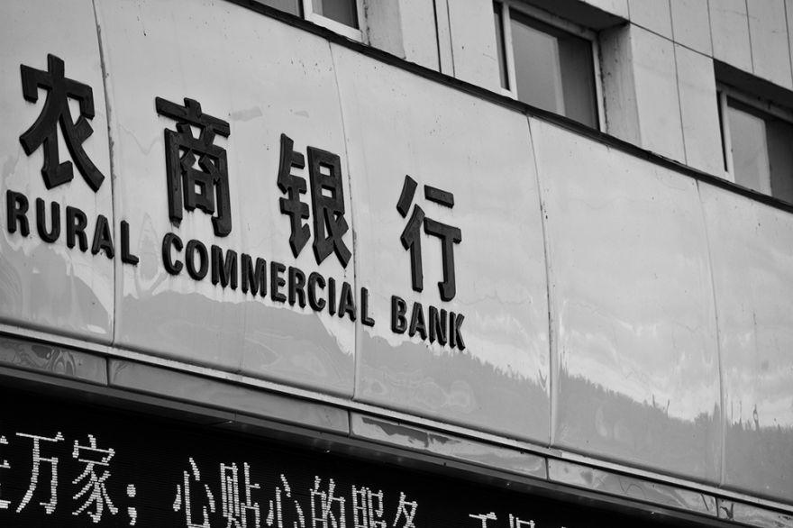 农商银行1-4.jpg