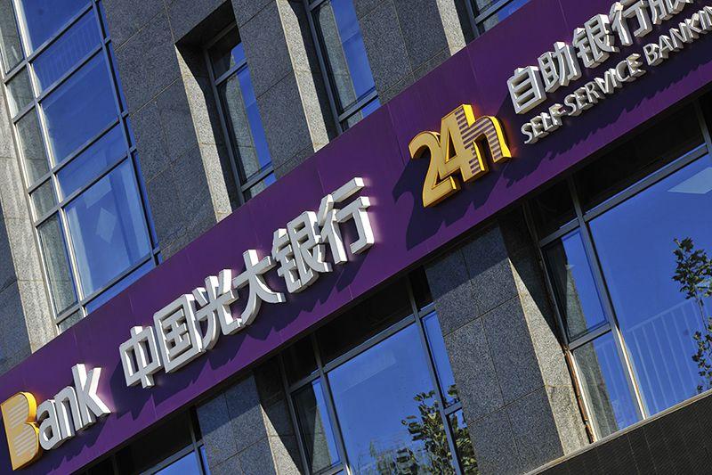 光大银行2017-11-30-1.jpg