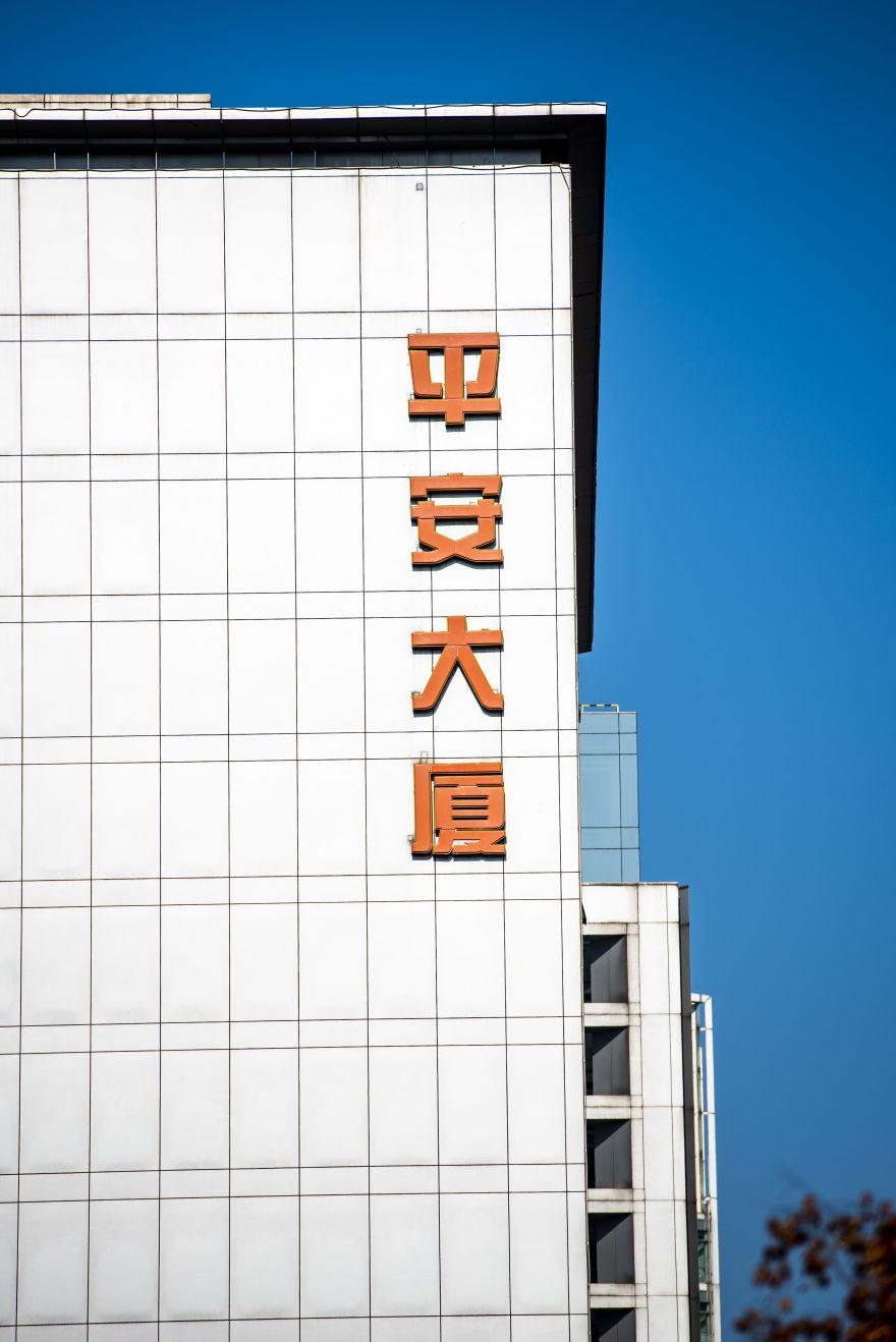 平安大厦.JPG